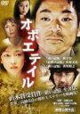 オボエテイル 【DVD】