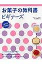 お菓子の教科書ビギナーズ これならできそう / 矢崎美月代 【本】