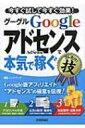 Google AdSenseグーグルアドセンスで本気で稼ぐコレだけ!技 今すぐ試して今すぐ効果! /
