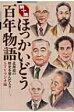 ほっかいどう百年物語 北海道の歴史を刻んだ人々-。 第10集 / STVラジオ 【単行本】