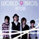 艺人名: Wa行 - WORLD 9 BROS. / 進化論 【CD】