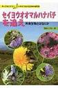 【送料無料】 セイヨウオオマルハナバチを追え 外来生物とはなにか 守ってのこそう!いのちつながる日本の自然 / 鷲谷いづみ 【本】