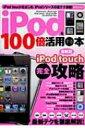 IPODを100倍活用する本 IPOD TOUCH完全攻略 アスペクトムック 【ムック】