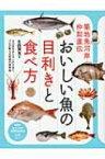おいしい魚の目利きと食べ方 築地魚河岸仲卸直伝 PHPビジュアル実用BOOKS / 生田與克 【単行本】