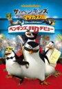 Bungee Price DVDザ・ペンギンズ from マダガスカル ペンギンズ、DVDデビュー 【DVD】