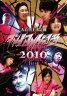 ダイナマイト関西2010 first 【DVD】
