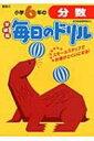 小学6年の分数 学研版毎日のドリル 新版 / 学研教育出版 【全集・双書】