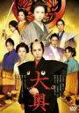 大奥 / 大奥 <男女逆転> 【DVD】