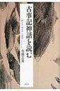 古事記神話を読む 「神の女」「神の子」の物語 / 佐藤正英 【本】