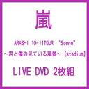 """【送料無料】嵐 / ARASHI 10-11 TOUR """"Scene""""~君と僕の見ている風景~【STADIUM】 (初回仕様) 【DVD】"""