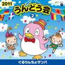 2011 うんどう会2 ぐるりんちょサンバ 【CD】