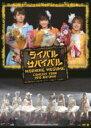 モーニング娘。(モー娘 モームス) / モーニング娘。コンサートツアー2010秋 〜ライバル サバイバル〜 【DVD】