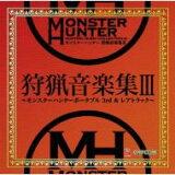 怪物猎人狩猎音乐集III 【CD】[モンスターハンター 狩猟音楽集III 【CD】]