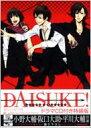 DAISUKE! CROWN & ANCHOR ビーズログコミックス 特装版 / キリシマソウ 【コミック】