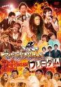 ゴッドタン 第7弾: 芸人マジ歌選手権フリーダム 【DVD】