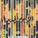 Artist Name: R - 【送料無料】 Raed Yassin / New Album 輸入盤 【CD】