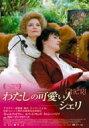わたしの可愛い人—シェリ 【DVD】