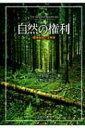 【送料無料】 自然の権利 環境倫理の文明史 / ロダリク・ナッシュ 【本】