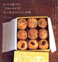 【送料無料】 まいにち食べたい ごはんのような ケーキとマフィンの本 生活シリーズ / なかしましほ 【ムック】