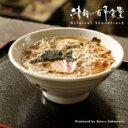 【送料無料】坂本サトル / 津軽百年食堂 サウンドトラック 【CD】