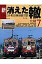 新・消えた轍 ローカル私鉄廃線跡探訪 7 NEKO MOOK / 寺田裕一著 【ムック】