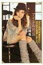 【送料無料】 アイドル社長 「AKB48」卒業翌日に40万円で起業しました。 / 川崎希 【単行本】