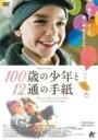 100歳の少年と12通の手紙 【DVD】