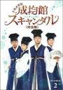 【送料無料】 トキメキ☆成均館スキャンダル<完全版> DVD-BOX2 【DVD】