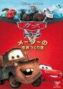 Disney ディズニー / カーズ トゥーン メーターの世界つくり話 【DVD】