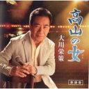 大川栄策 オオカワエイサク / 高山の女(ひと) ~新録音~ 【Cassette】