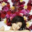 【送料無料】 薬師丸ひろ子 ヤクシマルヒロコ / 歌物語 【CD】