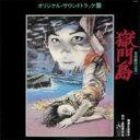 【送料無料】 獄門島 (紙ジャケットCD) 【CD】