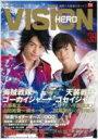 ヒーローヴィジョン VOL.39 TOKYO NEWS MOOK / TVガイド特別編集 【ムック】