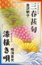 金沢明子 / 鳴海重光 / 三春甚句 / 漆掻き唄 【Cassette】