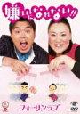 フォーリンラブ 嫌いになれない!! 【DVD】...