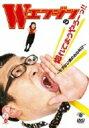 Wエンジンの惚れてまうやろーっ!! 〜モテない男の心の叫び〜 【DVD】