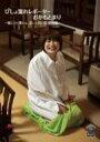 びしょ濡れレポーターおかもとまり〜噛んだら濡れる、笑いと涙の凱旋帰郷〜 【DVD】
