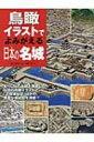 【送料無料】 鳥瞰イラストでよみがえる日本の名城 / 西ケ谷恭弘 【本】