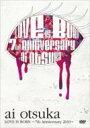 ショッピングアニバーサリー2010 大塚愛 オオツカアイ / 大塚 愛【LOVE IS BORN】〜7th Anniversary 2010〜 【DVD】