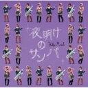 【送料無料】 桃井はるこ モモイハルコ / 夜明けのサンバ 【CD Maxi】