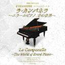 Other - 【送料無料】 浜松市楽器博物館コレクションシリーズ30 ラ・カンパネラ〜エラールピアノ、音の世界〜 小倉貴久子 【CD】