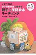 イギリスの小学校教科書で始める親子で英語絵本リーディング / 古川昭夫 【本】