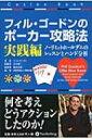 【送料無料】 フィル・ゴードンのポーカー攻略法 実践編 ノーリミットホールデムのレッスンとハンド分析 カジノブックシリーズ / フィル・ゴードン 【単行本】