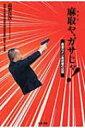 麻取や、ガサじゃ! 麻薬Gメン最前線の記録 / 高濱良次 【単行本】 - HMV ローソンホットステーション R