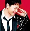 [初回限定盤]パクヒョンビン/シャバンシャバン【+DVD,初回生産限定盤】【CDMaxi】