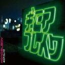 日本流行音樂 - HONDALADY / ギミアブレイク 【CD】