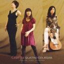 艺人名: Q - 【送料無料】 Quatro Colegas / Gran'pa 【CD】