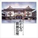 土井淳 / わが心の歌舞伎座 【CD】