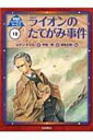 ライオンのたてがみ事件 新装版シャーロック・ホームズ / アーサー・コナン・ドイル 【全集・双書】