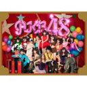 【送料無料】CD+DVD21%OFF[初回限定盤]AKB48エーケービー/【オリジナル特典なし】ここにいたこと【初回限定盤スペシャルBOX仕様】【CD】